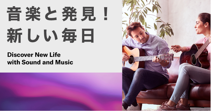 [ 画像 ] 音楽と発見!新しい毎日 - Discover New Life with Sound and Music -