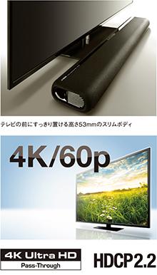 [ 画像 ] 上:テレビの前にすっきり置ける高さ53mmのスリムボディ/下:4K/60p